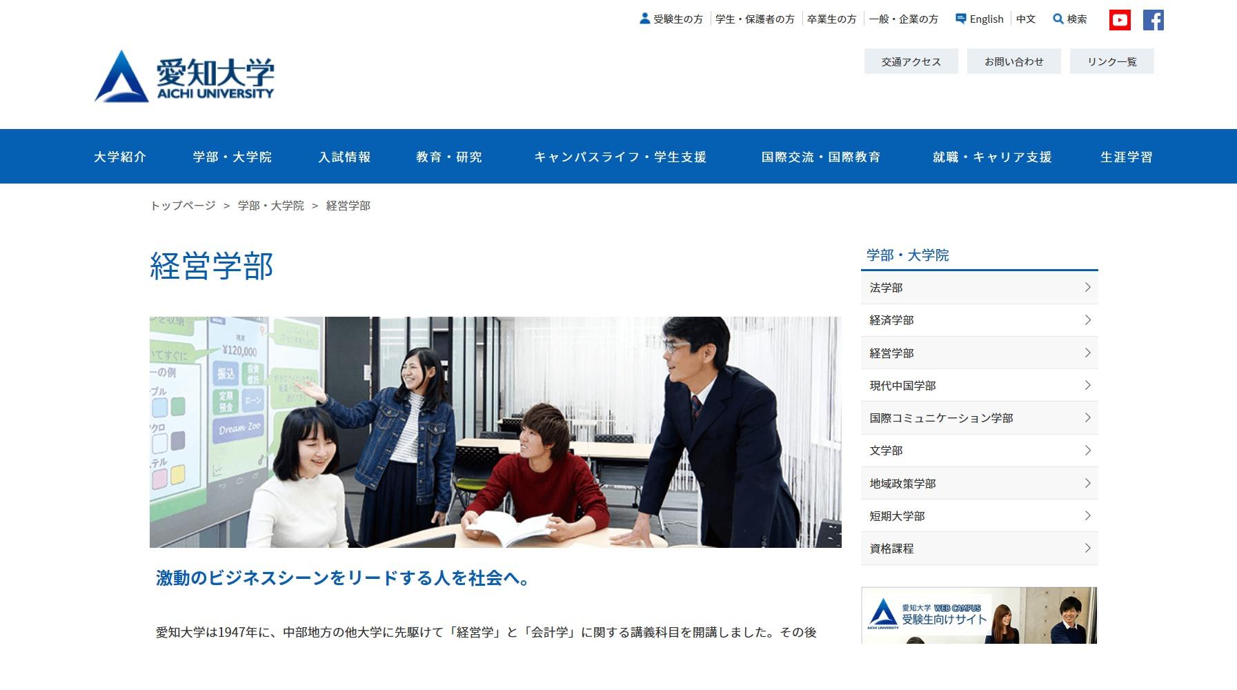 ホームページ 愛知 大学