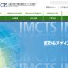 北海道大学 大学院 国際広報メディア・観光学院