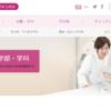 国際医療福祉大学の評判・口コミ【保健医療学部編】