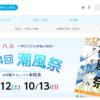 国際医療福祉大学の評判・口コミ【小田原保健医療学部編】