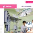 大阪電気通信大学 医療福祉工学部