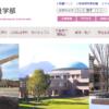 岩手県立大学 社会福祉学部