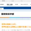 東京国際大学の評判・口コミ【国際関係学部編】