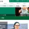 椙山女学園大学 国際コミュニケーション学部