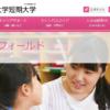 佐野日本大学短期大学の評判・口コミ【こどもフィールド編】