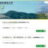 公立鳥取環境大学 環境学部
