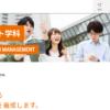 横浜商科大学の評判・口コミ【商学部編】