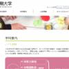 神戸教育短期大学の評判・口コミ【こども学科編】