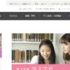京都女子大学 文学部 国文学科