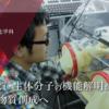 立命館大学の評判・口コミ【生命科学部編】