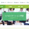 九州栄養福祉大学 リハビリテーション学部