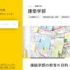 工学院大学の評判・口コミ【建築学部編】