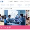 東京電機大学の評判・口コミ【システムデザイン工学部編】