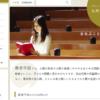 九州大学の評判・口コミ【教育学部編】