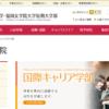 福岡女学院大学の評判・口コミ【国際キャリア学部編】