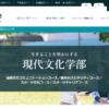 駿河台大学の評判・口コミ【現代文化学部編】