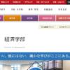 名古屋学院大学の評判・口コミ【経済学部編】