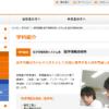 四国職業能力開発大学校の評判・口コミ【電子情報技術科編】