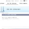 名古屋学芸大学の評判・口コミ【ヒューマン学部編】