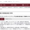 明星大学の評判・口コミ【理工学部編】