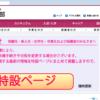 横浜国立大学の評判・口コミ【経済学部編】