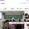 国士舘大学の評判・口コミ【文学部編】