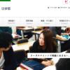 国士舘大学の評判・口コミ【法学部編】
