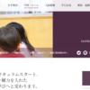 華頂短期大学の評判・口コミ【幼児教育学科編】