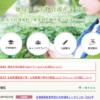 徳島大学の評判・口コミ【生物資源産業学部編】