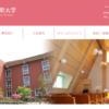 聖霊女子短期大学 生活文化科